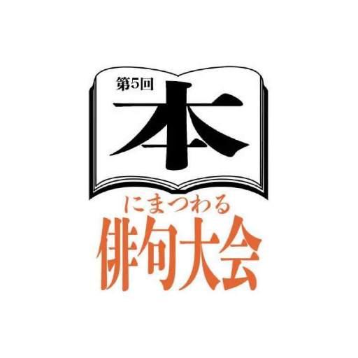 第4回 「本にまつわる俳句大会」...